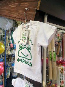 キラリかえるTシャツ
